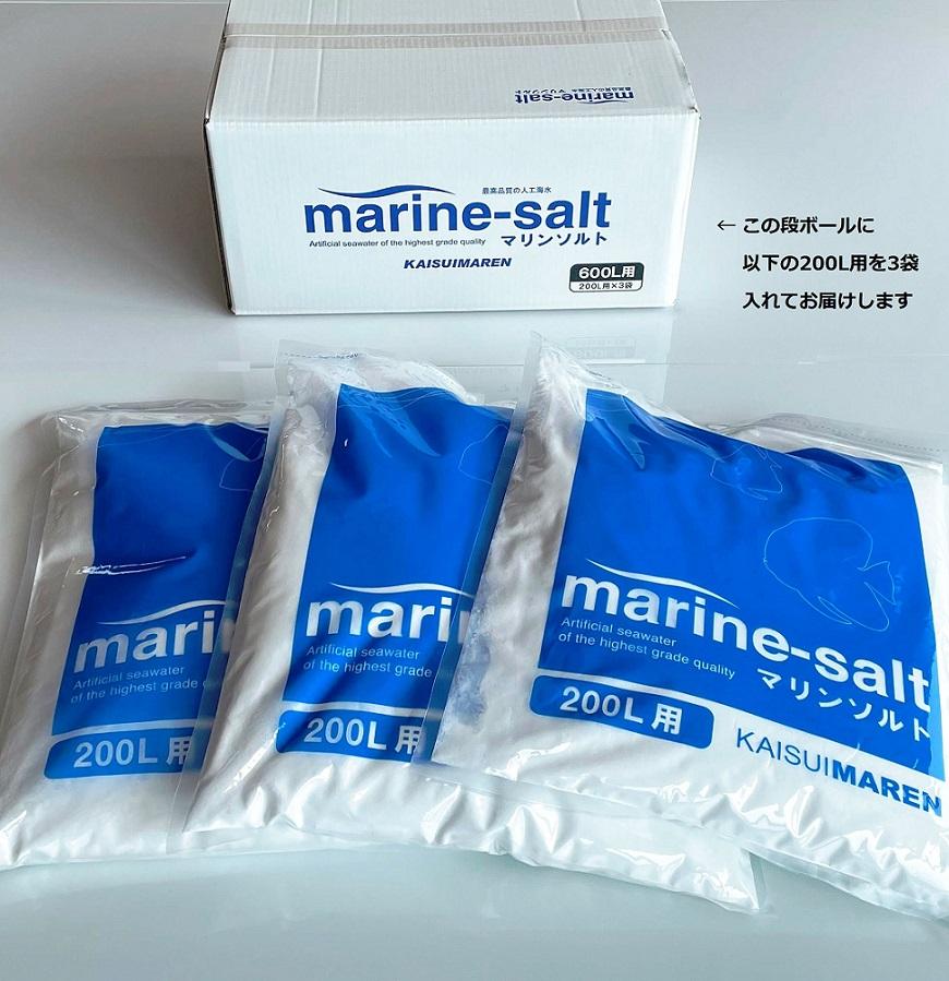 40%OFFの激安セール 送料無料 北海道 沖縄 離島除く まとめ買いでお買い得 200L用×3袋 600L用 人工海水 ファッション通販 高品質の人工海水無脊椎動物やサンゴの飼育に最適 マリンソルト