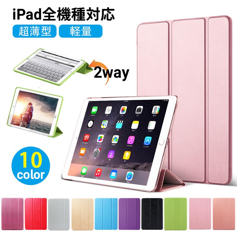 1000円ポッキリ 10.2インチ iPad 第8世代 人気ショップが最安値挑戦 ケース 第7世代 第6世代 9.7 2017 2018 Pro 10.5 Air3 10.2 mini5 iPadケース Air2 2020 Air4 薄型 mini3 mini2 送料無料 2019 ipadPro10.5 マーケティング mini4 10.9 Air
