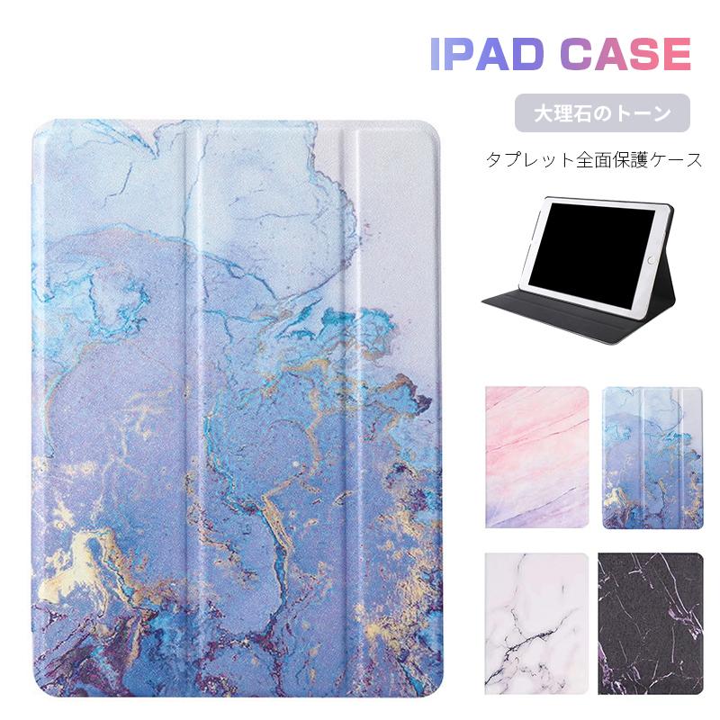 iPadケース カバー iPad 9.7 2017 割引も実施中 2018 ケース mini4 mini5 Air2 mini2 iPad3 薄型 iPad4 mini3 レザーケース 流行のアイテム 360度フルカバー 軽量 大理石調 タブレットケース Air iPad2