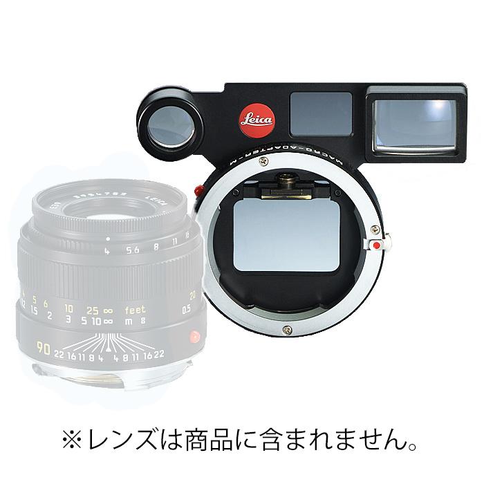 《新品アクセサリー》 Leica(ライカ) マクロ・アダプターM(6bit)【KK9N0D18P】