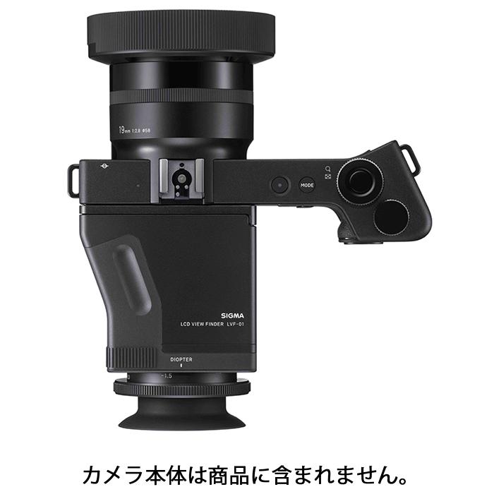 《新品アクセサリー》 SIGMA (シグマ) ビューファインダー LVF-01【KK9N0D18P】