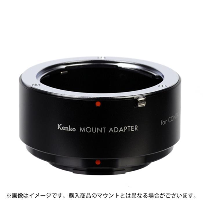 《新品》 Kenko (ケンコー) マウントアダプター ヤシカコンタックスレンズ/フジフイルムXボディ用【KK9N0D18P】