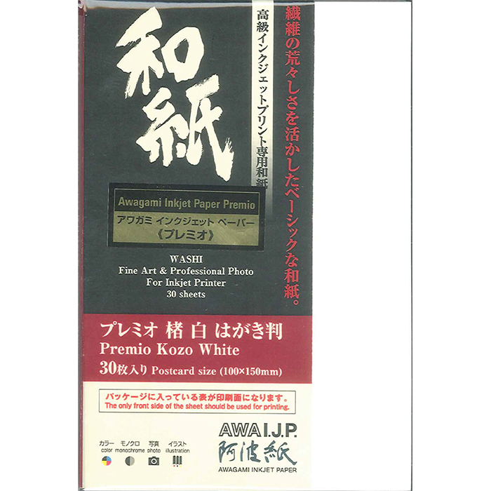 《新品アクセサリー》 Awagami Factory(アワガミファクトリー) アワガミ・インクジェットペーパー プレミオ 楮(こうぞ) 180g/m2 0.35mm A1 10枚入 白【KK9N0D18P】〔メーカー取寄品〕