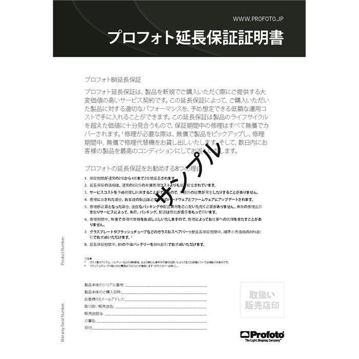 《新品アクセサリー》 Profoto (プロフォト) 延長保証 D1 1000 Air #IP200004(D1本体購入時に必要な灯数分を同時にお買い求め頂く必要があります)【KK9N0D18P】〔メーカー取寄品〕