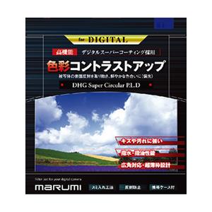 《新品アクセサリー》 marumi (マルミ) DHG スーパーサーキュラーP.L.D 46mm【KK9N0D18P】