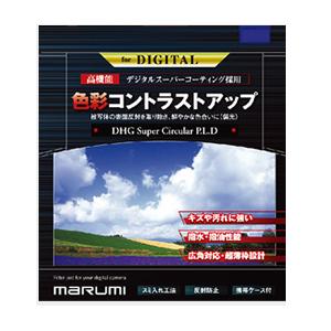 《新品アクセサリー》 marumi (マルミ) DHG スーパーサーキュラーP.L.D 49mm【KK9N0D18P】