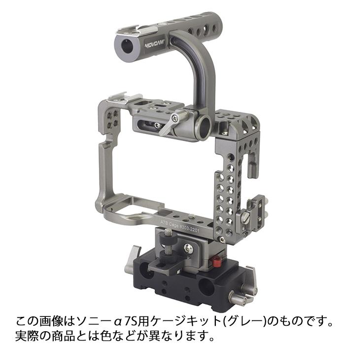 《新品アクセサリー》 MOVCAM (ムーブカム) ソニーα7S用ケージキット ブラック【特価品/在庫限り】【KK9N0D18P】