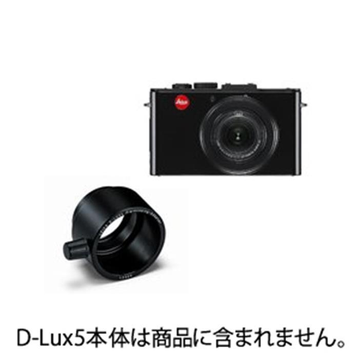 《新品アクセサリー》 Leica(ライカ) D-LUX5デジタルスコーピング用アダプター【KK9N0D18P】〔メーカー取寄品〕