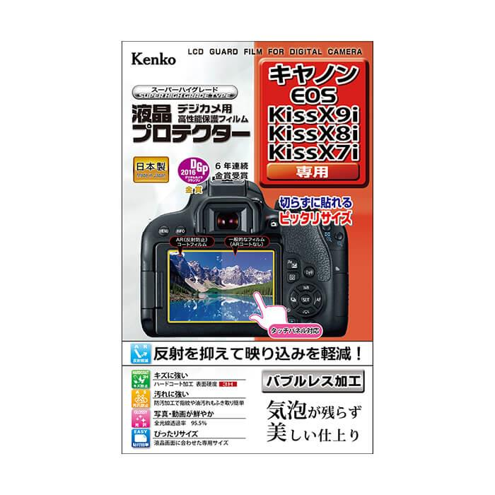 代引き手数料無料 《新品アクセサリー》 Kenko ケンコー 液晶プロテクター Canon EOS 全品最安値に挑戦 X8i X7i用 Kiss KK9N0D18P X9i 直営ストア