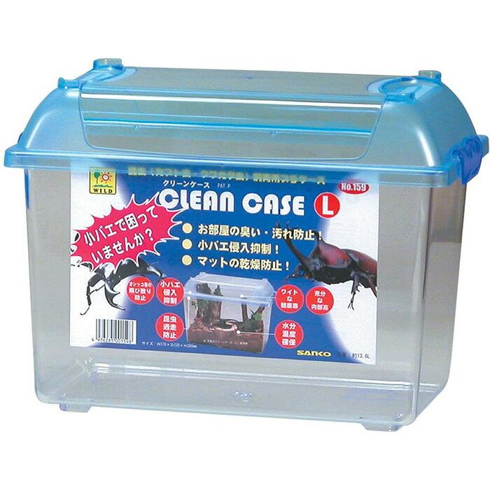 日本正規品 正規品 3980円以上で送料無料 サンコー クリーンケースL 男女兼用