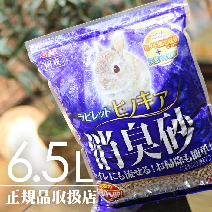推奨 再再販 正規品 3980円以上で送料無料 GEXラビレット ヒノキア消臭砂 6.5L