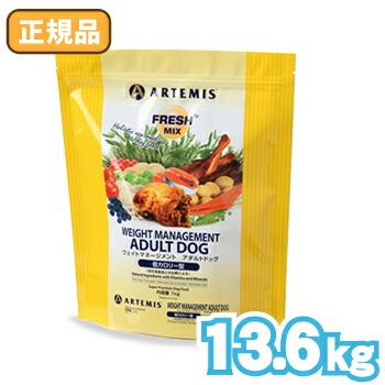 アーテミスペットフード フレッシュミックス ウェイトマネージメント アダルトドッグ 13.6kg