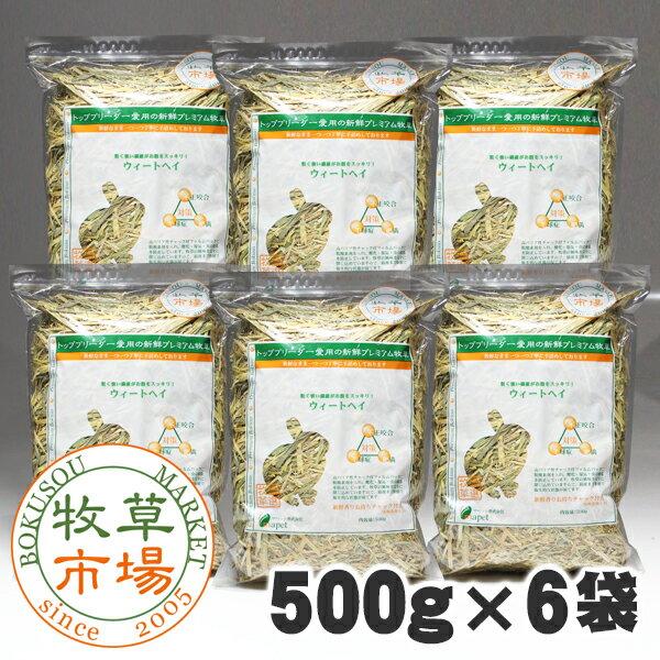 送料無料 牧草市場 激安超特価 ウィートヘイ 3kg うさぎ 価格交渉OK送料無料 モルモットなどの牧草 500g×6パック