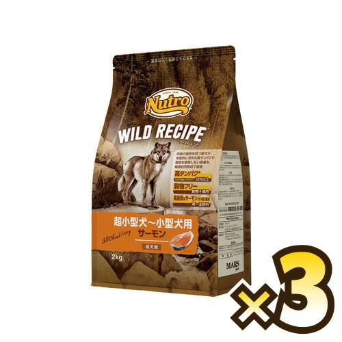 【お得なセット売り】ニュートロ ワイルドレシピ 成犬用 サーモン 2kg×3個