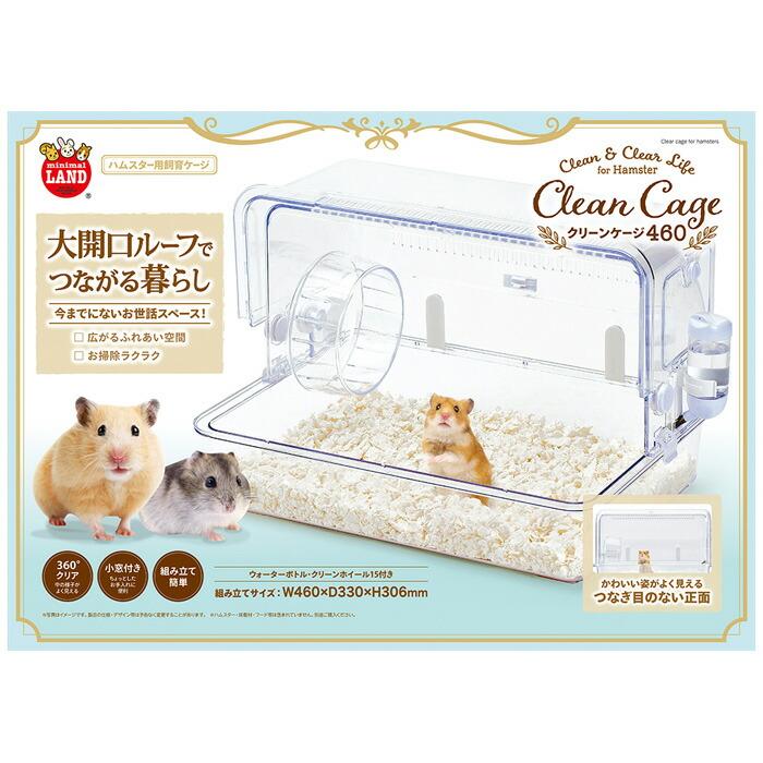 正規品 送料無料 クリーンケージ460 日本製 注目ブランド
