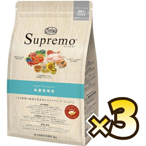 【お得なケース売り】 ニュートロ シュプレモ 体重管理用 4kg x 3袋 Nutro Supremo