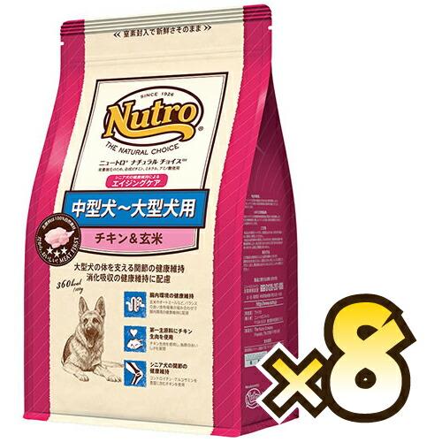 [正規品]【送料無料】 【お得なケース売り】 ニュートロ ナチュラルチョイス シニア犬用 中型犬~大型犬用 チキン&玄米 2kg x 8袋 Nutro NATURAL CHOICE