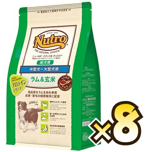 [正規品]【送料無料】 【お得なケース売り】 ニュートロ ナチュラルチョイス 成犬用 中型~大型犬用 ラム&玄米 2kg x 8袋 Nutro NATURAL CHOICE