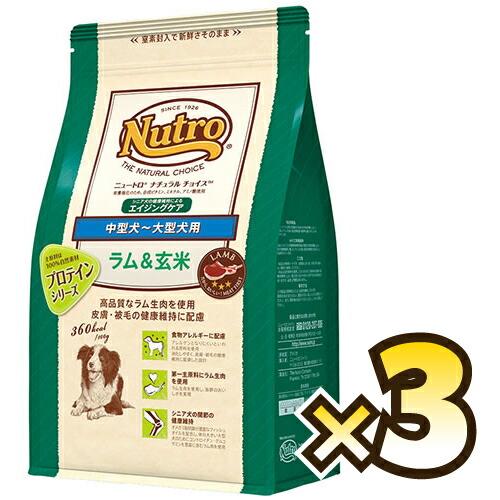 【お得なケース売り】 ニュートロ ナチュラルチョイス エイジングケア 中型犬~大型犬用 ラム&玄米 4kg x 3袋 Nutro NATURAL CHOICE