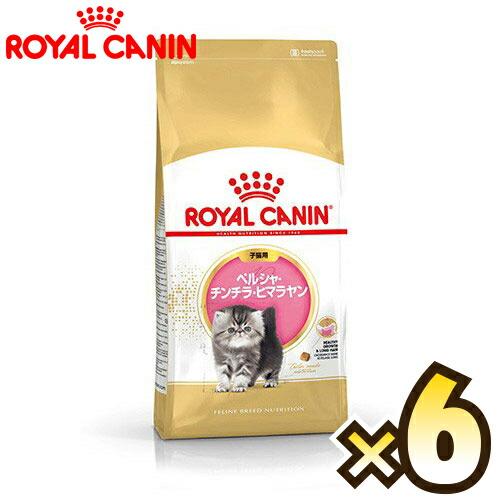 【お得なケース売り】ロイヤルカナン(ROYAL CANIN)ペルシャ・チンチラ・ヒマラヤン フィーライン ブリード ニュートリション 子猫用 生後4ヶ月齢から生後12ヶ月齢まで 1ケース(2kg×6個)