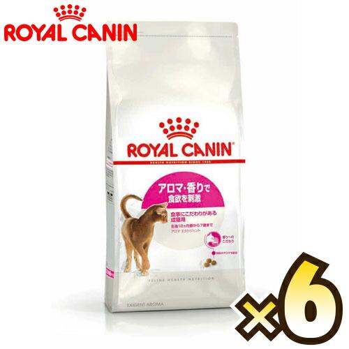 【お得なケース売り】ロイヤルカナン(ROYAL CANIN)アロマ エクシジェント フィーライン ヘルス ニュートリション 生後12ヶ月齢から7歳まで 1ケース(2kg×6個)