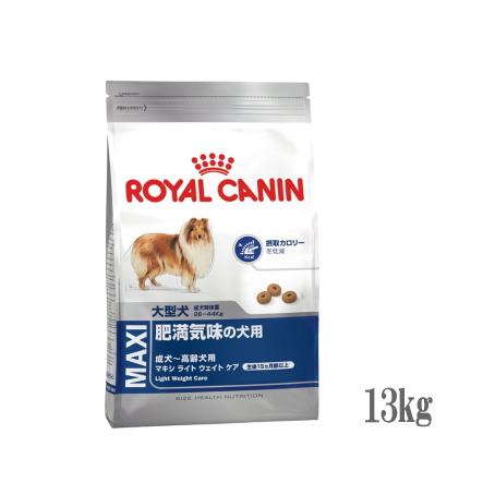ロイヤルカナン SHN マキシライトウェイトケア 13kg