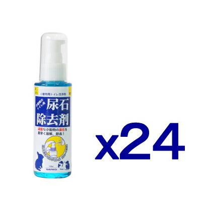 【お得なケース売り】サンコー 小動物の尿石除去剤x24本