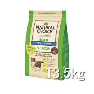 ニュートロ ナチュラルチョイス ラム&玄米 中型~大型犬用 成犬用 13.5kg