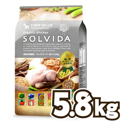 オーガニックキッチン ソルビダ(SOLVIDA) ソルビダ 室内飼育7歳以上用 5.8kg (インドアシニア)