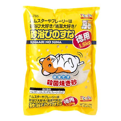 正規品 国内在庫 3980円以上で送料無料 スドー 徳用 1.5kg お値打ち価格で 砂浴びのすな