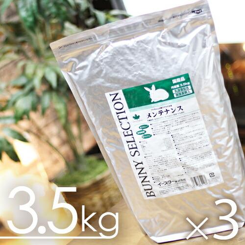 税込 正規品 送料無料 毎週入荷の新鮮在庫 バニーセレクションメンテナンス3.5kgx3袋 人気 おすすめ 1ケース