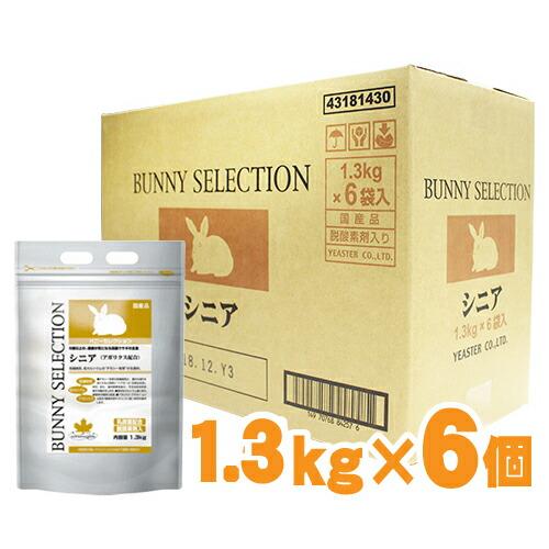 【毎週入荷の新鮮在庫】バニーセレクションシニア1.3kgx6袋◆(1ケース 6個)