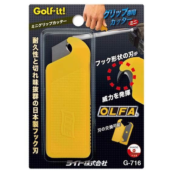 即納 メール便送料無料 ライト ゴルフ ミニグリップカッター ゴルフ用品 新作販売 G-716 ゴルフグリップ グリップ交換 OLFA 限定品