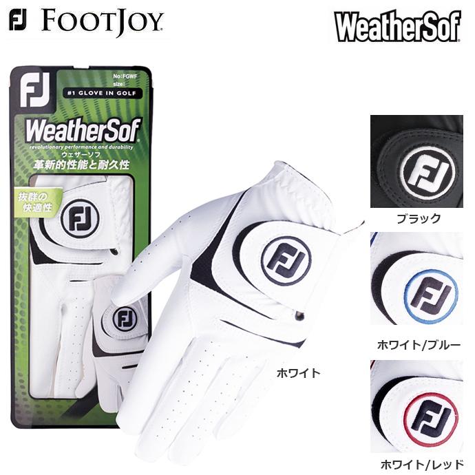 【即納】【メール便送料無料】 フットジョイ グローブ ウェザーソフ メンズ 左手用 右手用 FGWF18 ゴルフ用品 ゴルフグローブ ゴルフ手袋