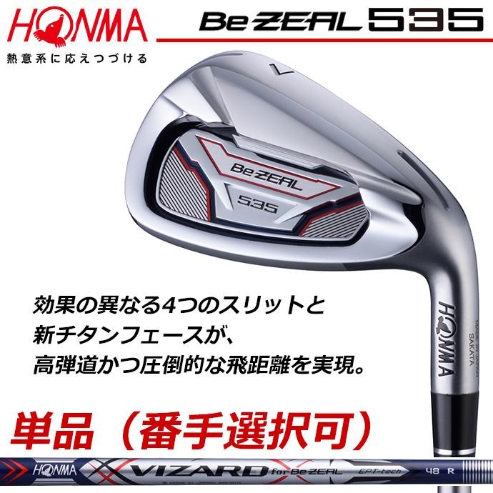 【番手選択可】本間ゴルフ ビジール535 アイアン VIZARD for Be ZEAL 単品 / ゴルフ用品 ゴルフクラブ ホンマゴルフ