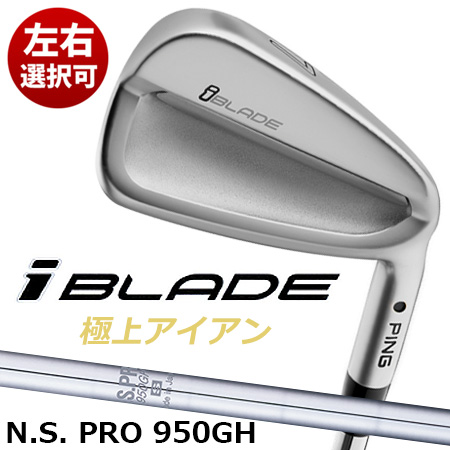 【左右選択可】 PING ピン i BLADE iブレード アイアン NSPRO950GH スチールシャフト 6本セット(#5-W) 日本正規品
