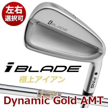 【左右選択可】【番手選択可】 PING ピン i BLADE iブレード アイアン Dynamic Gold AMT スチールシャフト 4本セット(#7-W) 日本正規品