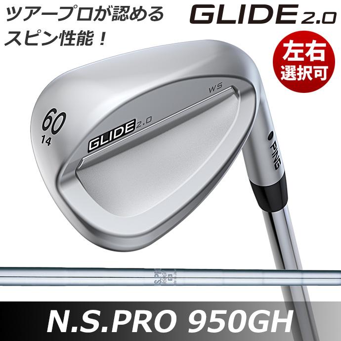 【左右選択可】 PING ピン GLIDE 2.0 ウェッジ グライド 2.0 ウェッジ NSPRO950GH 日本正規品
