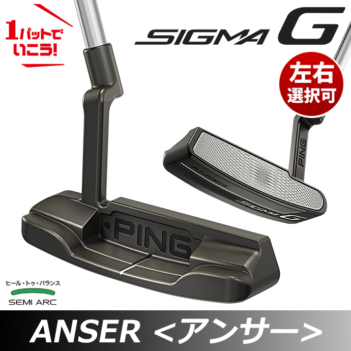 【左右選択可】 PING ピン SIGMA G シグマ G パター ANSER アンサー ブラックニッケル仕上げ 日本正規品