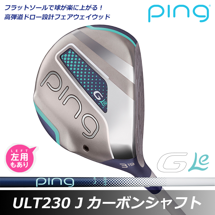 【左右選択可】 PING PING ピン レディース G Le レディース G フェアウェイウッド ULT230 J 日本正規品, イラブチョウ:86dc544f --- municipalidaddeprimavera.cl