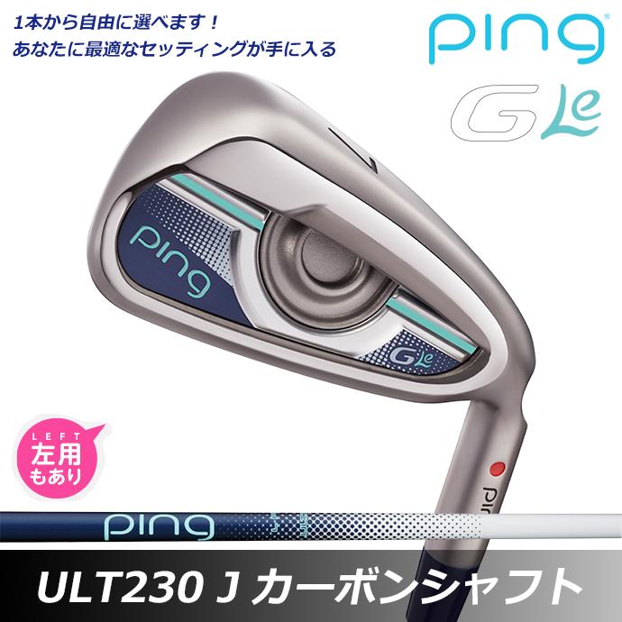 【左右選択可】 PING ピン G Le レディース アイアン 6本セット(5I-9I,PW) ULT230 J 日本正規品