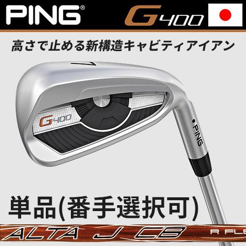 【左右選択可】 PING ピン G400 アイアン ALTA J CB 単品 日本正規品, 和田村:f407db08 --- kiora.jp