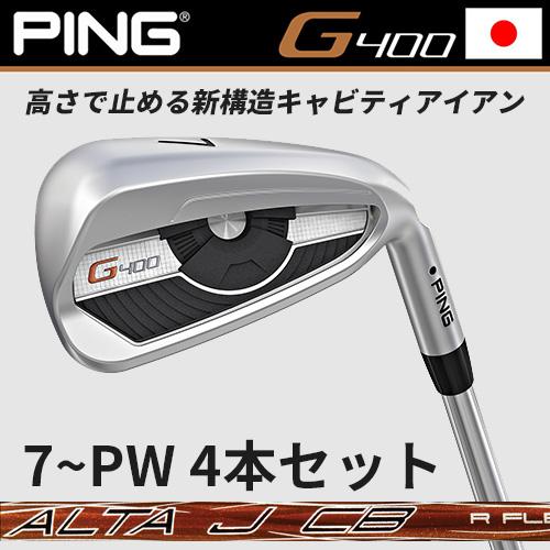【左右選択可】 PING ピン G400 アイアン ALTA J CB 4本セット(7I-PW) 日本正規品 / アイアンセット