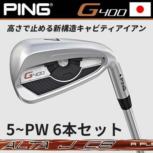 【左右選択可】 PING ピン G400 アイアン ALTA J CB 6本セット(5I-PW) 日本正規品 / アイアンセット
