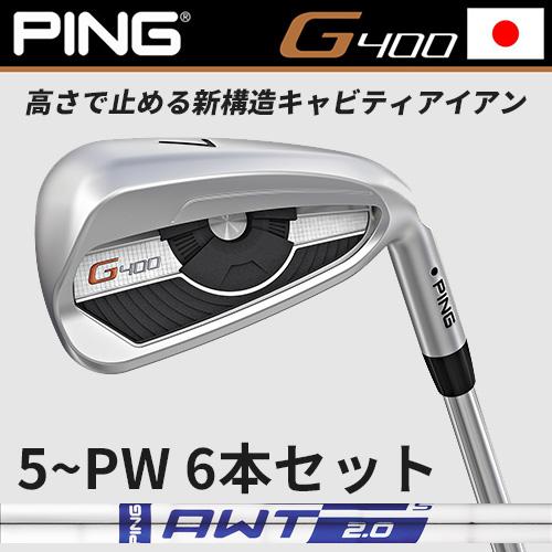 【左右選択可】 PING ピン G400 アイアン AWT 2.0 LITE 6本セット 5I-PW 日本正規品 / アイアンセット