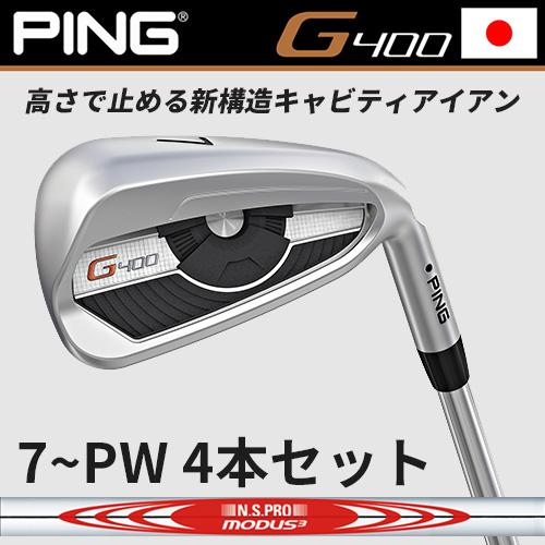 【左右選択可】 PING ピン G400 アイアン N.S.PRO MODUS3 TOUR 105/120 4本セット 7I-PW 日本正規品 / アイアンセット