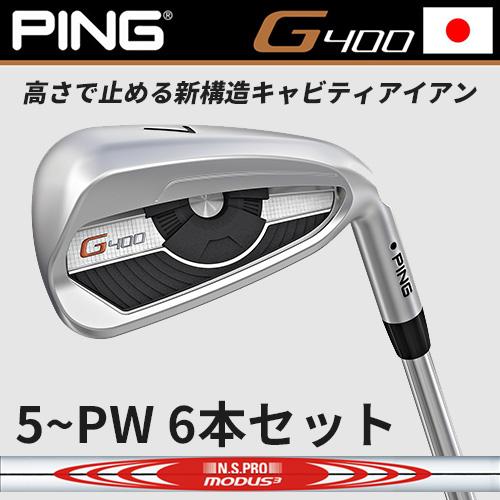 【左右選択可】 PING ピン G400 アイアン N.S.PRO MODUS3 TOUR 105/120 6本セット 5I-PW 日本正規品 / アイアンセット