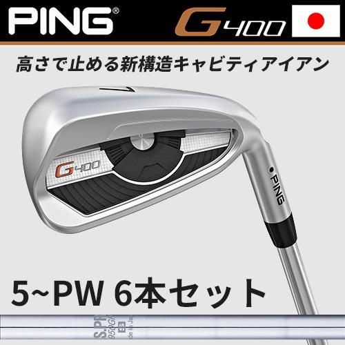 【左右選択可】 PING ピン G400 アイアン N.S.PRO 950GH 6本セット 5I-PW 日本正規品 / アイアンセット