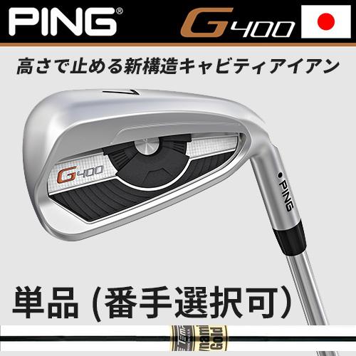 【左右選択可】 PING ピン G400 アイアン DG ダイナミックゴールド 単品 日本正規品