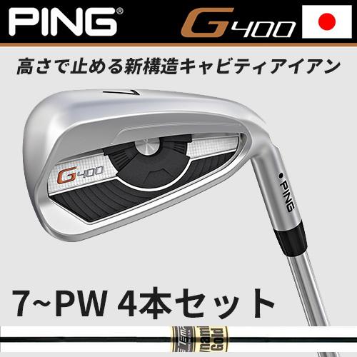 【左右選択可】 PING ピン G400 アイアン DG ダイナミックゴールド 4本セット 7I-PW 日本正規品 / アイアンセット
